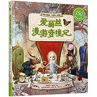 童立方·打开梦幻殿堂立体书系列:爱丽丝漫游奇境记