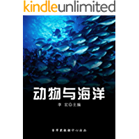 动物与海洋 (海洋与科技探索之旅)