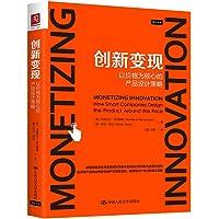 创新变现:以价格为核心的产品设计策略
