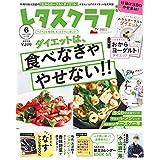 2020年6月号 1ヶ月分の献立カレンダー BOOK・おからヨーグルト 別冊