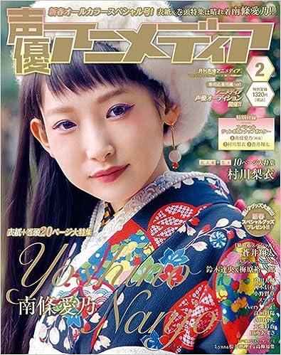 声優アニメディア 2017年02月号