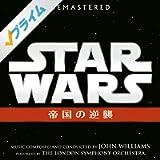 スター・ウォーズ エピソード5: 帝国の逆襲 (オリジナル・サウンドトラック)