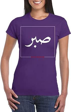 Purple Female Gildan Short Sleeve T-Shirt - Patience – Arabic – Square design