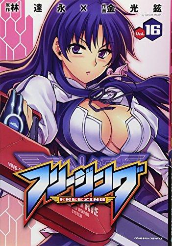 フリージング 16(ヴァルキリーコミックス)