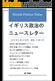 イギリス政治のニュースレター: 2016年5月14日号