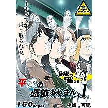 heiseinohyouiojisanikkan (Japanese Edition)