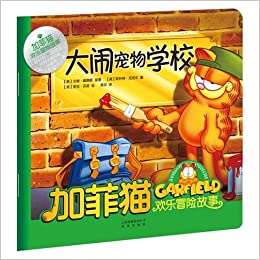 The Garfield merriment takes a risk story:Greatly make a pet school (Chinese edidion) Pinyin: jia fei mao huan le mao xian gu shi : da nao chong wu xue xiao