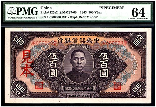 (1943 CN FINEST CENTRALRESERVE BANK OF CHINA (JAPAN PUPPET BANK) MI-HON ISSUE1943 500 YUAN SPECIMEN
