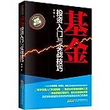 基金投资入门与实战技巧(修订版)(权威版)