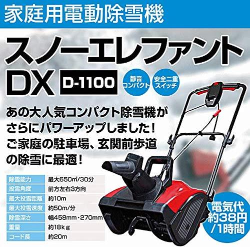 電動除雪機 スノーエレファントDX D-1100 ds-1211284 B00VMTVHCI