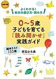 0~5歳 子どもを育てる「読み聞かせ」実践ガイド: よくわかる! 絵本の選び方・読み方 (教育技術MOOK 新幼児と保育)