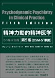 精神力動的精神医学【第5版】―その臨床実践