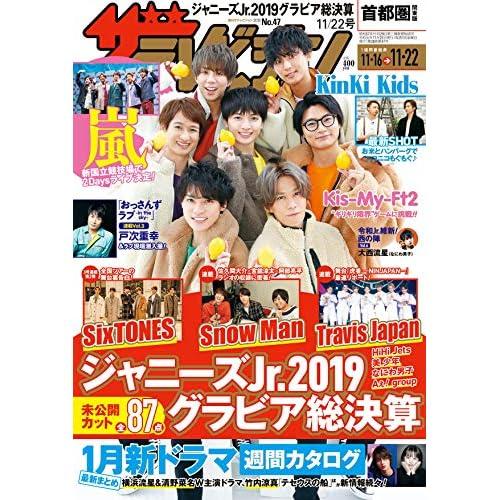 ザテレビジョン 2019年 11/22号 表紙画像