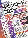最新ダウンロード&コピー究極奥義 (英和MOOK らくらく講座 276)