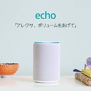 Echo (エコー) 第3世代 - スマートスピーカー with Alexa、サンドストーン