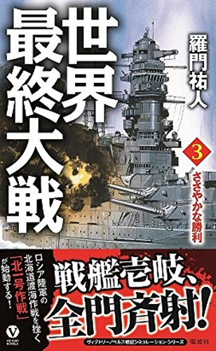 世界最終大戦 3 ーささやかな勝利ー (ヴィクトリー・ノベルス)