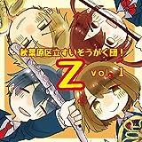 秋葉原区立すいそうがく団! Z vol.1