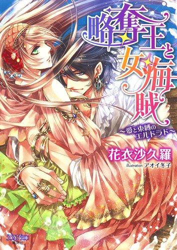 略奪王と女海賊 ~愛と束縛のエルドラド~ (シフォン文庫)