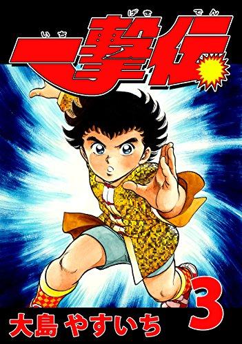 ICHIGEKI-DEN Vol03 Remastering Version (Japanese Edition)