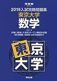 入試攻略問題集東京大学数学 2019 (河合塾シリーズ)