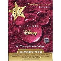 迪士尼:闪耀六十年 迪斯尼歌曲60年经典全集(5CD特惠套装)