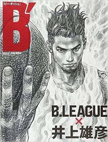 B′(ビー・ダッシュ) B.LEAGUE × 井上雄彦 (週刊朝日ムック) | 井上雄彦 ...