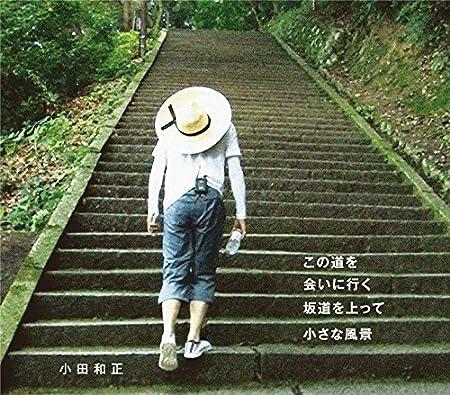 Amazon.co.jp: この道を / 会いに行く / 坂道を上って / 小さな風景: 音楽