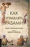 Как управл�ть рабами (Russian Edition)