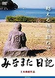 みなまた日記 甦る魂を訪ねて (レンタル専用版) [DVD]