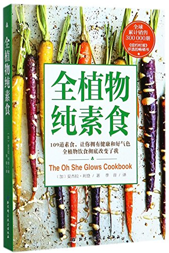 The Oh She Glows Cookbook: Over 100 Vegan Recipes to Glow from the Inside Out (Chinese Edition)