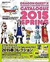 ドラゴンクエスト10ファッション&ハウジングおしゃれカタログ2015春コレクション
