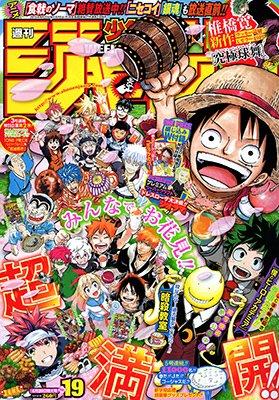 Japanese Manga : Weekly Jump 2005 #18