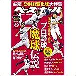 週刊ベースボール2018年8/6号 深遠なる変化球の世界 プロ野球魔球伝説