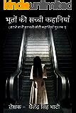 भूतों की सच्ची कहानियाँ : ( डराने वाली डरावनी छोटी कहानियाँ पुस्तक 1) (Hindi Edition)