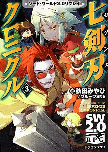 七剣刃クロニクル-3    ソード・ワールド2.0リプレイ (富士見ドラゴンブック)