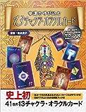 幸運を呼び込む 13チャクラ・オラクルカード CD&解説ブック付 ([バラエティ])