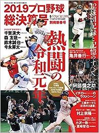 2019プロ野球シーズン総決算号