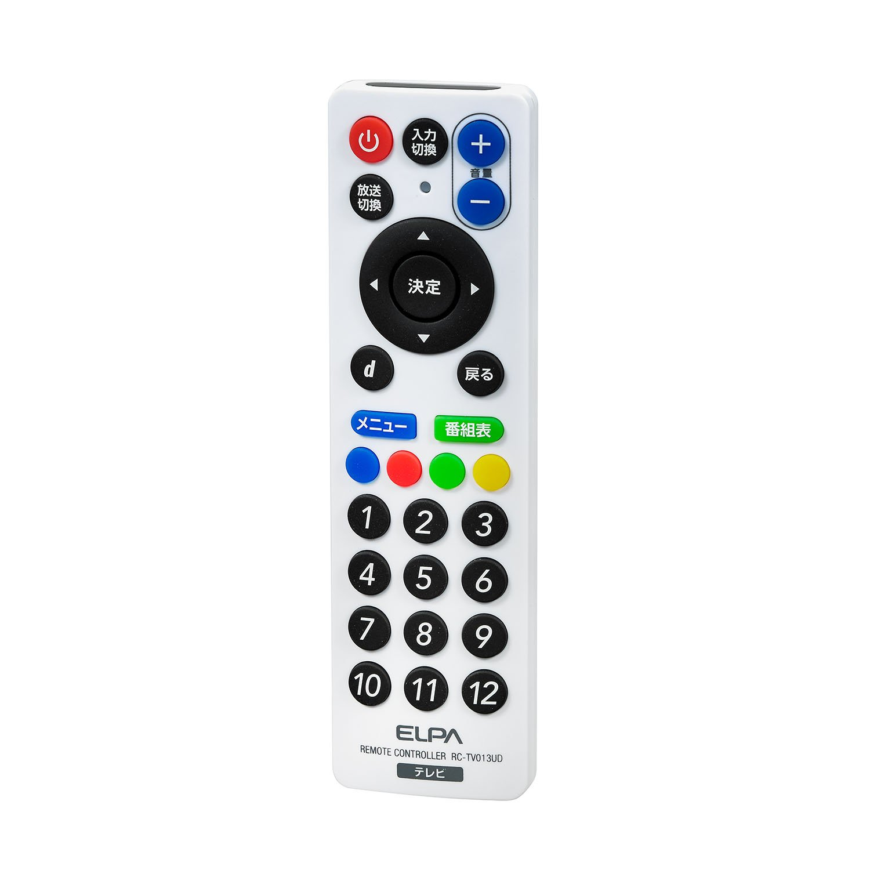 エルパ スリムリモコン RC-TV013UD