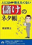 「人にはちょっと教えたくない「儲け」のネタ帳」