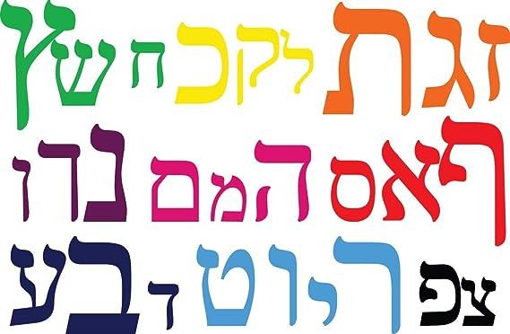 Chic Paredes extraíble Hebreo Letras del Alfabeto Multi Color Mix tamaños Lado de la Pared decoración Vinilo Adhesivo Vinilo Mural niños Dormitorio Nursery: Amazon.es: Hogar