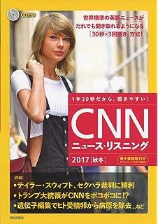 cd 電子書籍版付き cnnニュース リスニング 2017 春夏 cnn