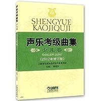 声乐考级曲集(少儿卷)(2012年修订版)