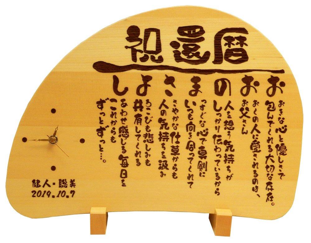 名入れ 名前 詩 ポエム 木製 時計 還暦 退職 母 父の日 祝いプレゼント NT B01MYRZUSM ナチュラル ナチュラル