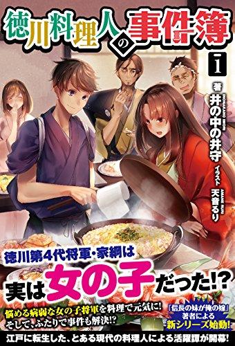 徳川料理人の事件簿 1 (ノクスノベルス)