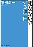 死なないでいる理由 (角川ソフィア文庫)