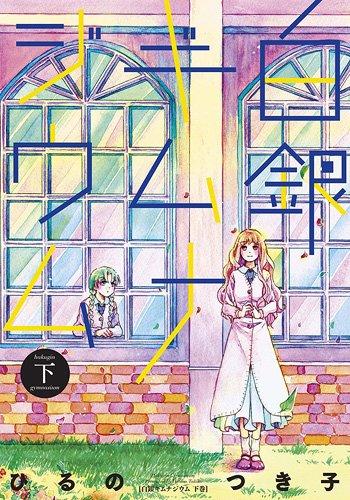 白銀ギムナジウム 下 (IDコミックス 百合姫コミックス)