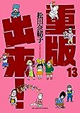 重版出来!(13) (ビッグコミックス)