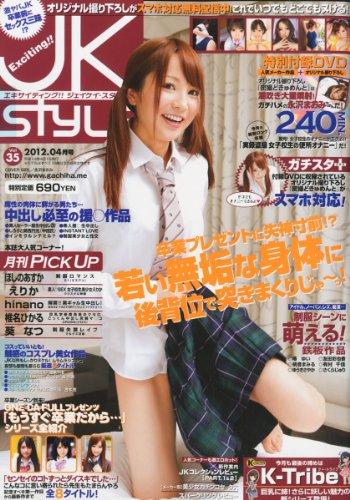 Exciting JK STYLE (エキサイティング ジェイケイ スタイル) 2012年 04月号 [雑誌]