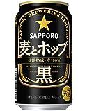 サッポロ 麦とホップ(黒)350ml✕12本