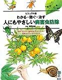 ビジュアル版 わかる・防ぐ・治す 人にもやさしい病害虫防除 (今日から使えるシリーズ(実用))